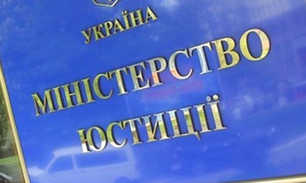 Минюст запустил Единый реестр должников
