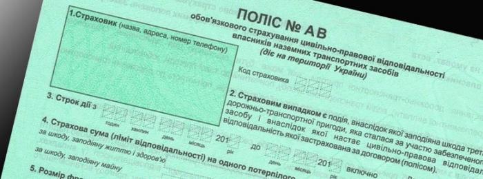 В Украине введены электронные страховые полисы ОСАГО